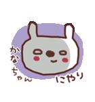 ★か・な・ち・ゃ・ん★(個別スタンプ:29)