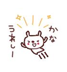 ★か・な・ち・ゃ・ん★(個別スタンプ:34)