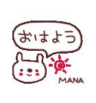 ★ま・な・ち・ゃ・ん★(個別スタンプ:1)