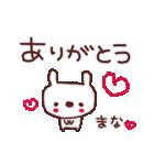 ★ま・な・ち・ゃ・ん★(個別スタンプ:2)
