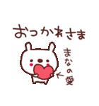 ★ま・な・ち・ゃ・ん★(個別スタンプ:3)