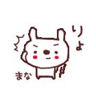 ★ま・な・ち・ゃ・ん★(個別スタンプ:5)