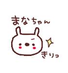 ★ま・な・ち・ゃ・ん★(個別スタンプ:6)
