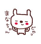 ★ま・な・ち・ゃ・ん★(個別スタンプ:7)