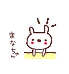 ★ま・な・ち・ゃ・ん★(個別スタンプ:8)