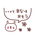 ★ま・な・ち・ゃ・ん★(個別スタンプ:10)