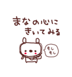 ★ま・な・ち・ゃ・ん★(個別スタンプ:13)