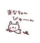 ★ま・な・ち・ゃ・ん★(個別スタンプ:14)