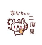 ★ま・な・ち・ゃ・ん★(個別スタンプ:18)