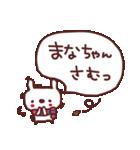★ま・な・ち・ゃ・ん★(個別スタンプ:19)