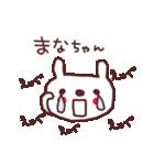 ★ま・な・ち・ゃ・ん★(個別スタンプ:23)