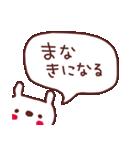 ★ま・な・ち・ゃ・ん★(個別スタンプ:27)