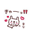 ★ま・な・ち・ゃ・ん★(個別スタンプ:31)