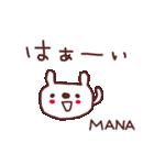 ★ま・な・ち・ゃ・ん★(個別スタンプ:35)