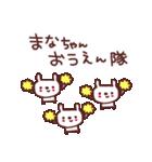 ★ま・な・ち・ゃ・ん★(個別スタンプ:37)