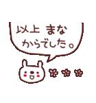 ★ま・な・ち・ゃ・ん★(個別スタンプ:40)