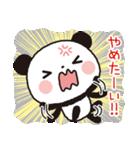 パンダのヤムヤム2 (精神衛生、痛、老化)(個別スタンプ:08)