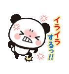 パンダのヤムヤム2 (精神衛生、痛、老化)(個別スタンプ:14)