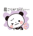 パンダのヤムヤム2 (精神衛生、痛、老化)(個別スタンプ:24)