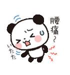 パンダのヤムヤム2 (精神衛生、痛、老化)(個別スタンプ:26)