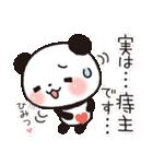 パンダのヤムヤム2 (精神衛生、痛、老化)(個別スタンプ:28)