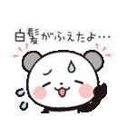 パンダのヤムヤム2 (精神衛生、痛、老化)(個別スタンプ:33)