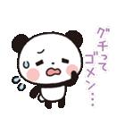 パンダのヤムヤム2 (精神衛生、痛、老化)(個別スタンプ:38)