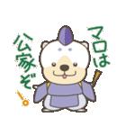ペロ助3〜マロといっしょ〜(個別スタンプ:23)