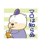 ペロ助3〜マロといっしょ〜(個別スタンプ:24)