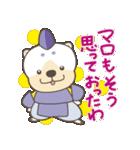 ペロ助3〜マロといっしょ〜(個別スタンプ:38)