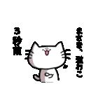 まさきスタンプ2(ネコくん)(個別スタンプ:16)