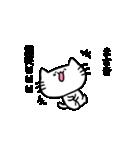 まさきスタンプ2(ネコくん)(個別スタンプ:17)