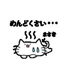 まさきスタンプ1(ネコくん)(個別スタンプ:04)