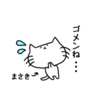 まさきスタンプ1(ネコくん)(個別スタンプ:17)