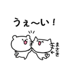まさきスタンプ1(ネコくん)(個別スタンプ:22)