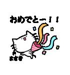 まさきスタンプ1(ネコくん)(個別スタンプ:23)