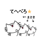 まさきスタンプ1(ネコくん)(個別スタンプ:26)