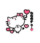 ななスタンプ1(ネコちゃん)(個別スタンプ:06)