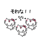 ななスタンプ1(ネコちゃん)(個別スタンプ:15)