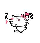ななスタンプ1(ネコちゃん)(個別スタンプ:18)
