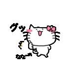 ななスタンプ1(ネコちゃん)(個別スタンプ:20)