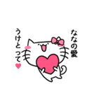 ななスタンプ1(ネコちゃん)(個別スタンプ:34)