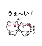あおいスタンプ1(ネコちゃん)(個別スタンプ:20)