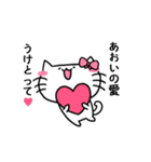 あおいスタンプ1(ネコちゃん)(個別スタンプ:24)