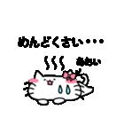 あおいスタンプ1(ネコちゃん)(個別スタンプ:32)