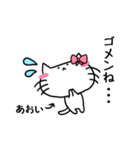 あおいスタンプ1(ネコちゃん)(個別スタンプ:35)