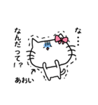 あおいスタンプ1(ネコちゃん)(個別スタンプ:39)