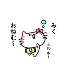 みくスタンプ1(ネコちゃん)(個別スタンプ:33)