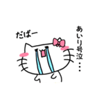 あいりスタンプ1(ネコちゃん)(個別スタンプ:05)