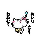 あいりスタンプ1(ネコちゃん)(個別スタンプ:18)